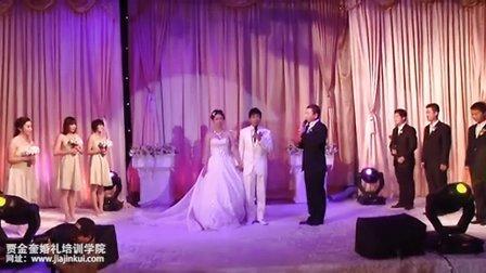 婚礼主持视频《这就是爱情-谢谢你爱我》贾金奎经典主持视频10