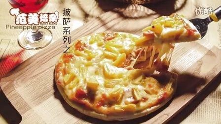 《范美焙亲-familybaking》第二季-6 菠萝披萨