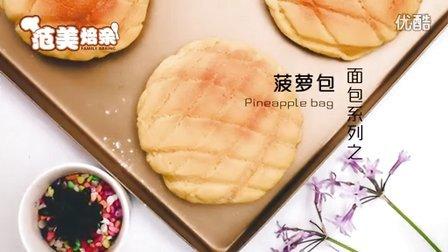 《范美焙亲-familybaking》第二季-3 菠萝包