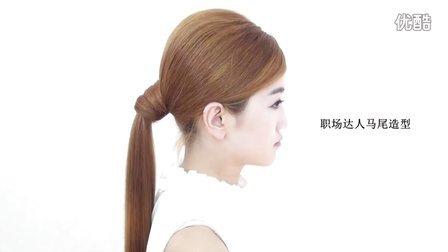 想要气质好就做这款发型 蓬松气质马尾 简单大方超实用