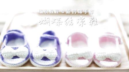 视频99_钩针蝴蝶结凉鞋编织教程_新妈咪手作编织大全