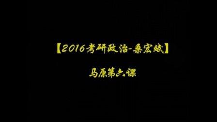 2016考研政治 桑宏斌老师 马原第六课