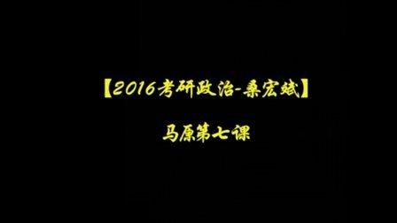 2016考研政治 桑宏斌老师 马原第七课