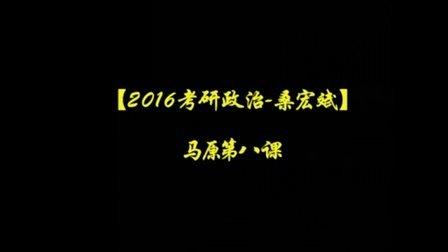 2016考研政治 桑宏斌老师 马原第八课
