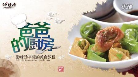 爸爸的厨房第1期--咖喱大虾套餐