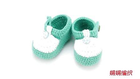 【娟娟编织】156集足球纽扣的学步鞋婴儿鞋子希望大家能够喜欢平针花样大集合