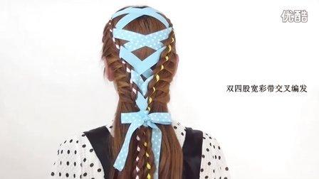 非漂亮的一款时尚双四股彩带交叉编发