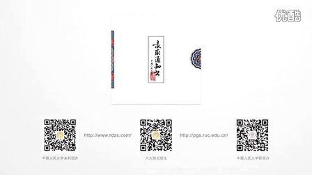 中国人民大学2015招生宣传片(正式版)