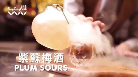 日日煮 2015 调酒师阿杰:紫苏梅酒 365