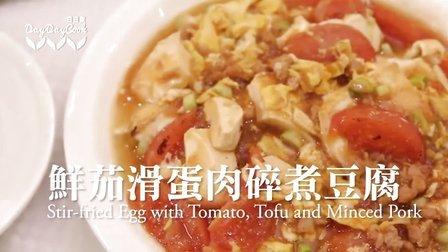 日日煮 2015 大厨李伟庭:鲜茄滑蛋肉碎煮豆腐 366