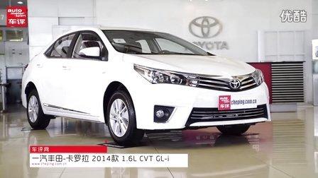 【ams车评】一汽丰田 卡罗拉 2014款 1.6L CVT GL-i 静态视频