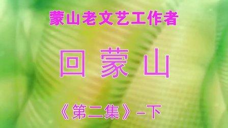 广西蒙山县老文艺工作者回蒙山《第二集》-下册
