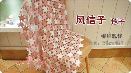 【泡泡编织】第60集 风信子毯子 钩编方法 拼花毯子 钩针 泡泡编织 视频教程