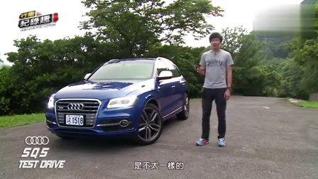 试驾 奥迪 SQ5 Audi 行车纪录趣