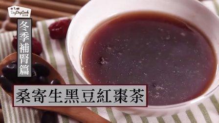日日煮 2015 桑寄生黑豆红枣茶 379
