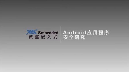 Android应用程序安全研究