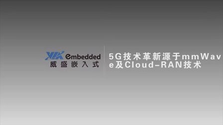 5G技术革新: 源于mmWave及Cloud-RAN技术