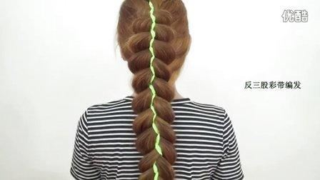 想让发型更立体?学学这款彩带编发 日常实用造型