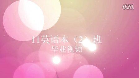 11英语本(2)班毕业视频