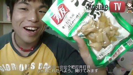 日本小伙被泡椒凤爪打败了