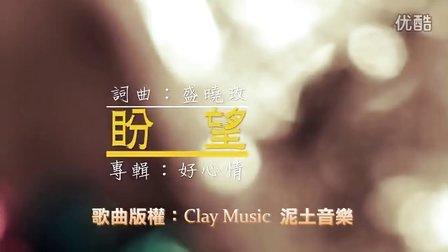 盼望 - 盛晓玫 (2015)