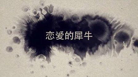天津商业大学星海话剧社《恋爱的犀牛》