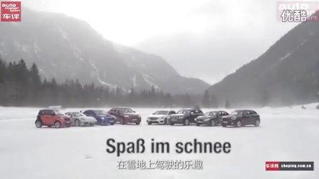 【ams车评】德国ams 众多性能车雪地驾驶 不同驱动形式雪地测试