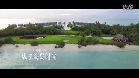 马尔代夫香格里拉度假酒店 - 纵享海岛时光