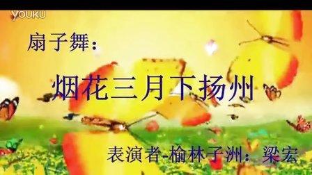 扇子舞:烟花三月下扬州 表演者-榆林子洲:梁宏