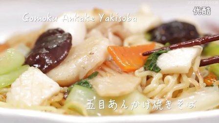 【大吃货爱美食】与狗共厨——猪肉海鲜和蔬菜的完美混搭 试试浓郁的什锦卤汁炒面~ 150618
