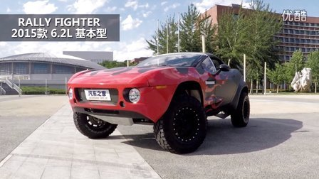 RALLY FIGHTER 2015款 6.2L 基本型