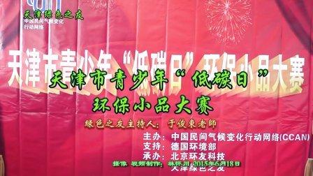 """天津市青少年""""低碳日""""环保小品大赛(天津绿色之友)"""