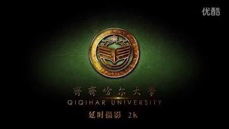 齐齐哈尔大学延时摄影