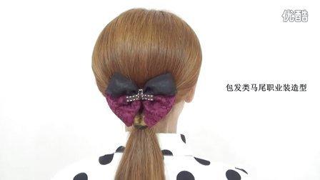 蓬松包发类马尾职业发型 含打毛基础课