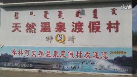 摩林河神琦天然温泉实景 内蒙古鄂尔多斯杭锦旗伊和乌素苏木