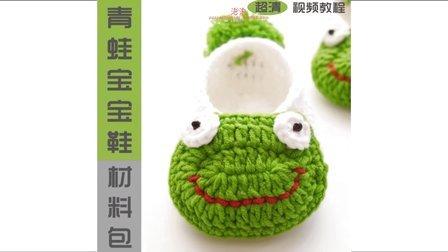【泡泡编织】 第61集【青蛙宝宝鞋】 手工编织 钩针婴儿 毛线 材料包 视频教程