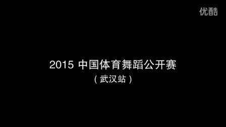 【职业第1轮_9VW】2015中国体育舞蹈公开赛(武汉站)