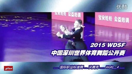 【决赛秀_W4】2015中国深圳世界公开赛(国际公开标准舞)