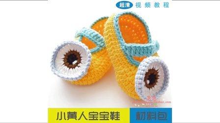 【泡泡编织】第62集【小黄人宝宝鞋】 手工编织 钩针婴儿 毛线 材料包 视频教程