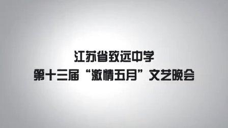 江苏泗阳致远中学2015激情五月大型文艺晚会(上海路校区)