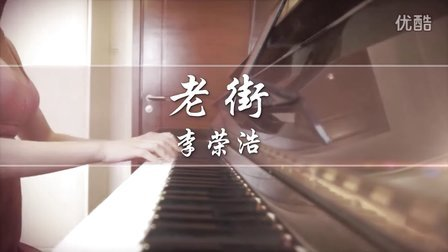 老街-李荣浩 钢琴版_tan8.com