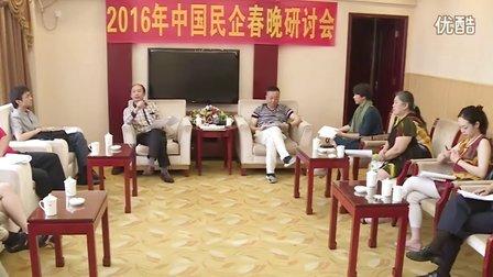 2016年中国民企春晚研讨会在海口举行
