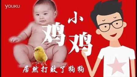 笑喷:美女拍摄小鸡鸡居然打败了单身狗囧图配音《微视一分钟》04