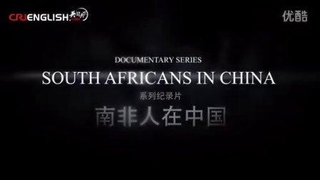 系列纪录片《南非人在中国》预告片