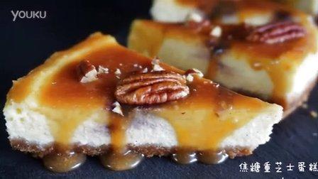 【JuJu的巴黎厨房】夏日冰冰凉凉的焦糖芝士蛋糕