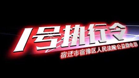 宿豫区人民法院公益微电影《1号执行令》