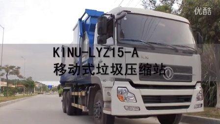 劲牛-移动式垃圾压缩站LYZ15-A