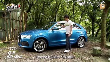 试驾 新奥迪Q3 Audi 行车纪录趣