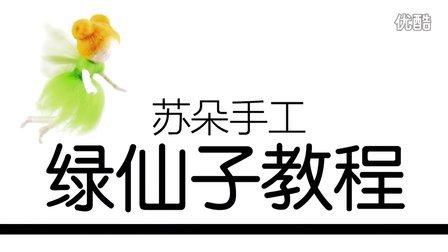苏朵手工羊毛毡戳戳乐DIY手工精灵仙子系列绿仙子教程