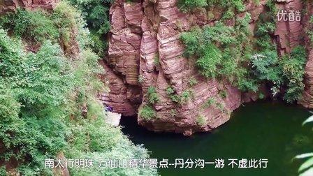 万仙山丹分沟 黑龙潭 红峡碧水 奇谭飞瀑